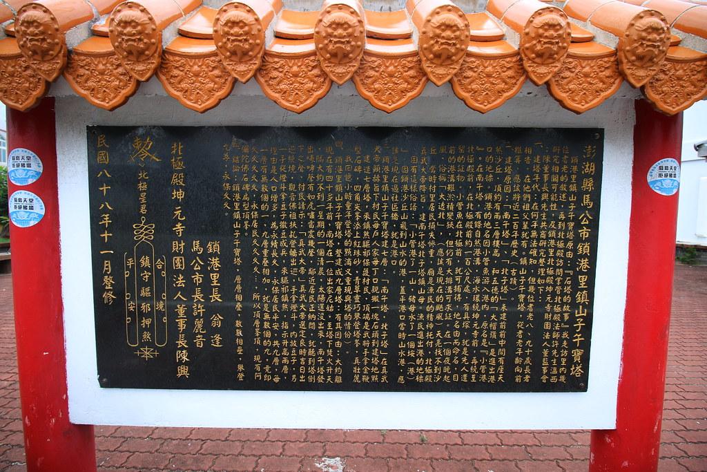 澎湖修船廠 (3)