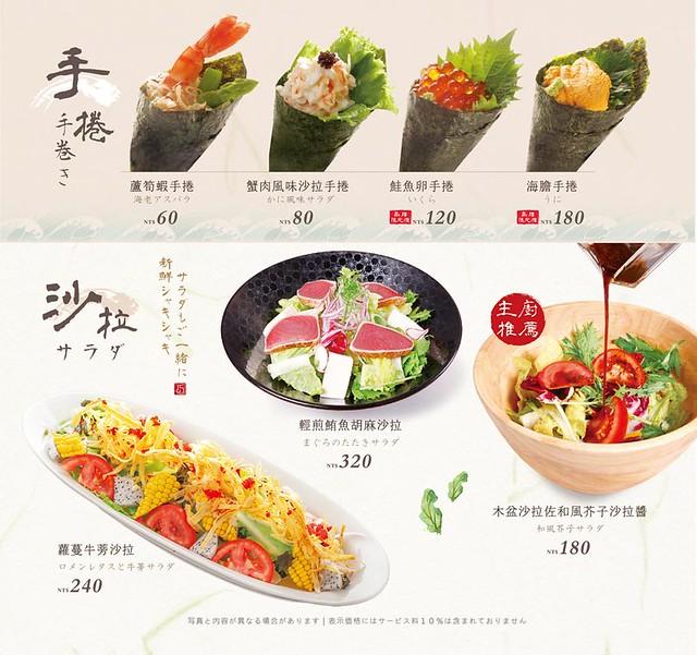 201703鮨彩割烹菜單P7.14(台中高雄版)