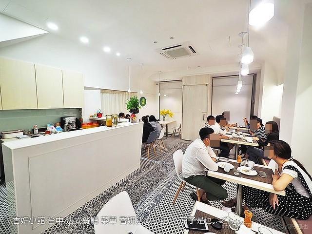 香妍小館 台中 法式餐廳 菜單 香妍法式小館 23