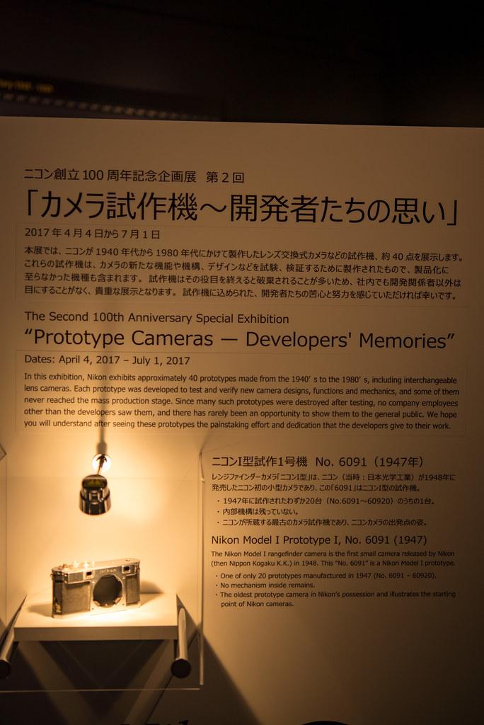 NIKON MUSEUM -Prototype cameras-