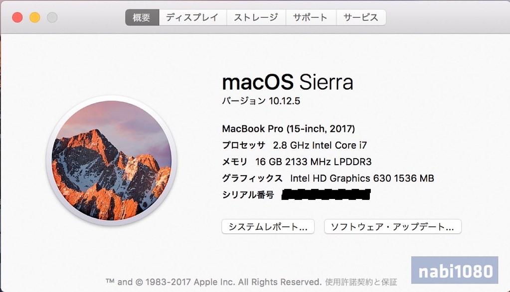 15インチ MacBook Pro 201701