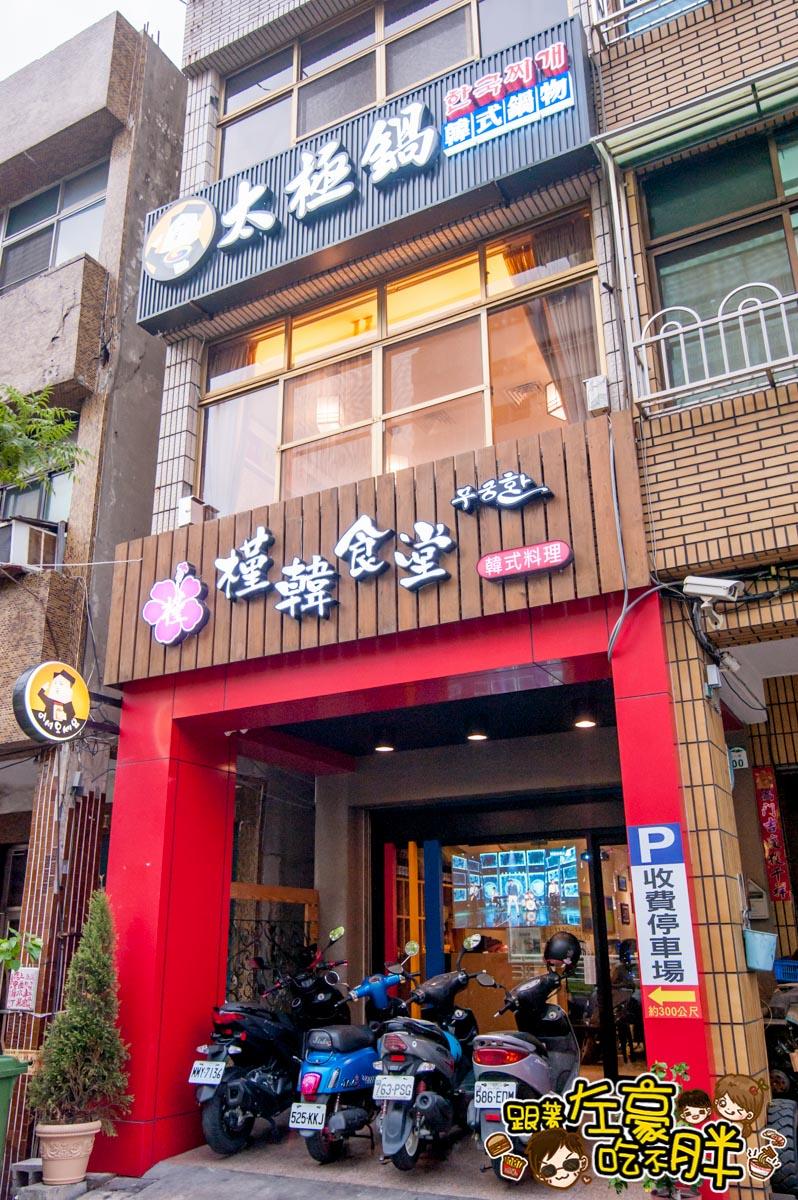 槿韓食堂.韓式料理-2