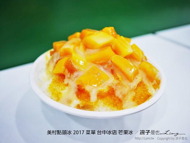 美村點頭冰 2017 菜單 台中冰店 芒果冰 1