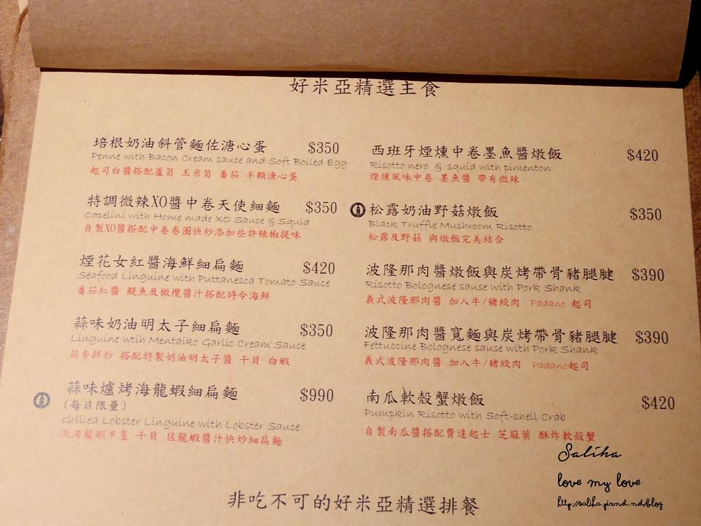 好米亞菜單價位訂位 (1)