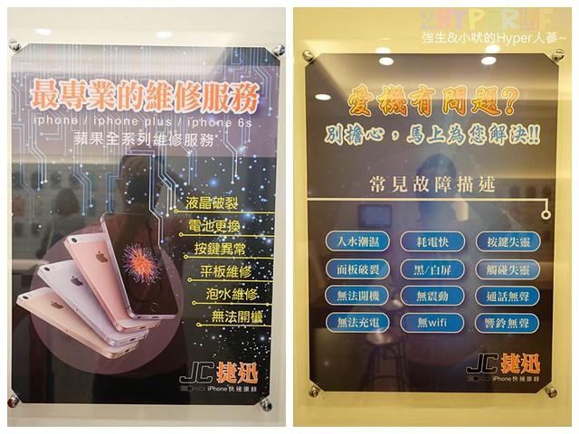 捷訊iphone維修中心 (7)
