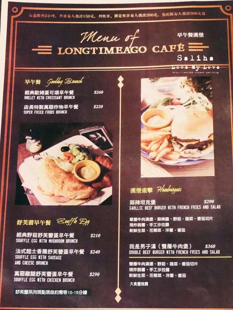 台北東區下午茶推薦Longtimeago Cafe 夢遊咖啡館 (17)