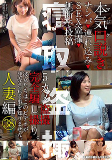 KKJ-059 Seriously (Maji) Himitsuku Housewife 38 Nanpa Contribution SEX Voyeurism Post Without Permission