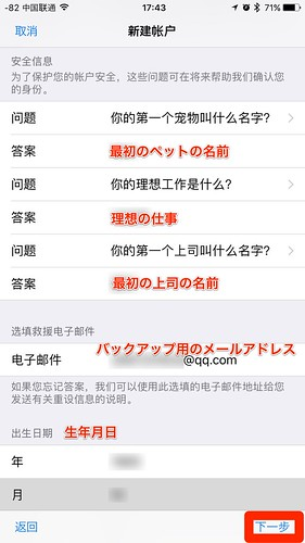 apple_id_cn12