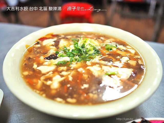 大吉利水餃 台中 北區 酸辣湯 13