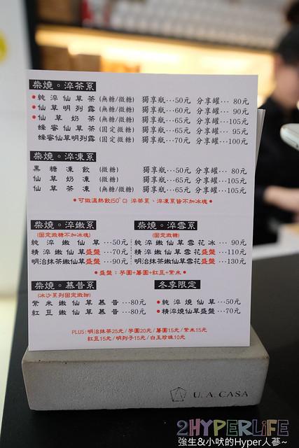 神仙草台中 (9)