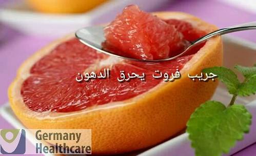 Grapefruit  الجريب فروت يساعد في القضاء على الدهون ....   #صحة #طب #رمضان #صيام #تنحيف #دهون #كوليسترول #الامارات #دبي #الرياض #الدوحة #المانيا #germany #healthcar