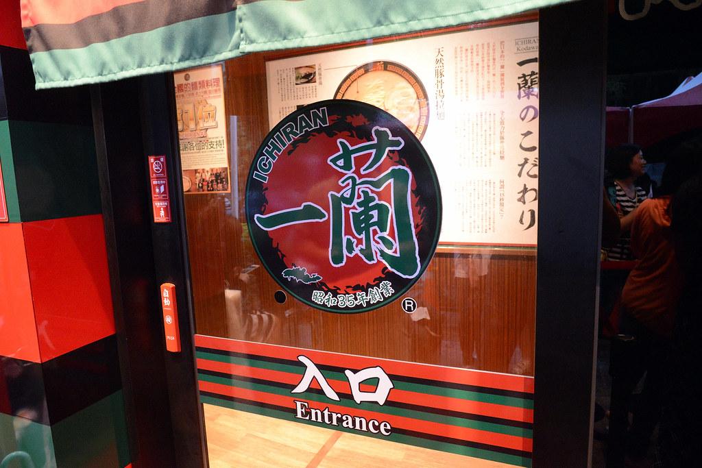 台灣一蘭拉麵