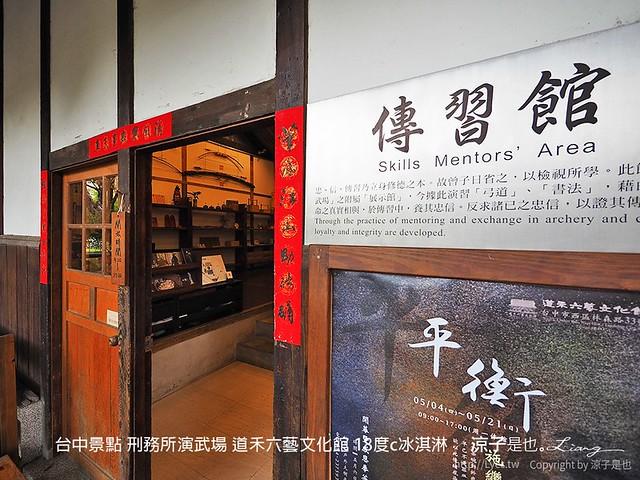 台中景點 刑務所演武場 道禾六藝文化館 18度c冰淇淋 24