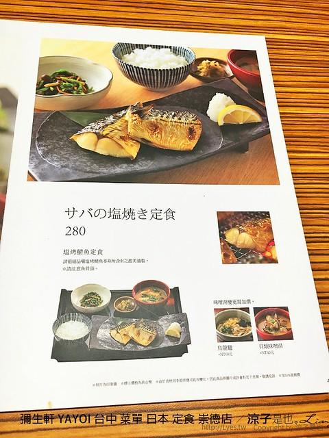 彌生軒 YAYOI 台中 菜單 日本 定食 崇德店 1