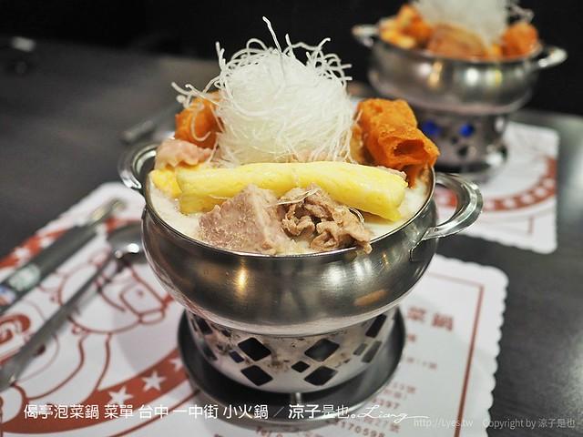 偈亭泡菜鍋 菜單 台中 一中街 小火鍋 10