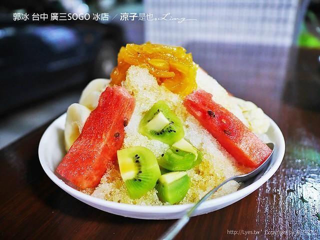郭冰 台中 廣三SOGO 冰店 5