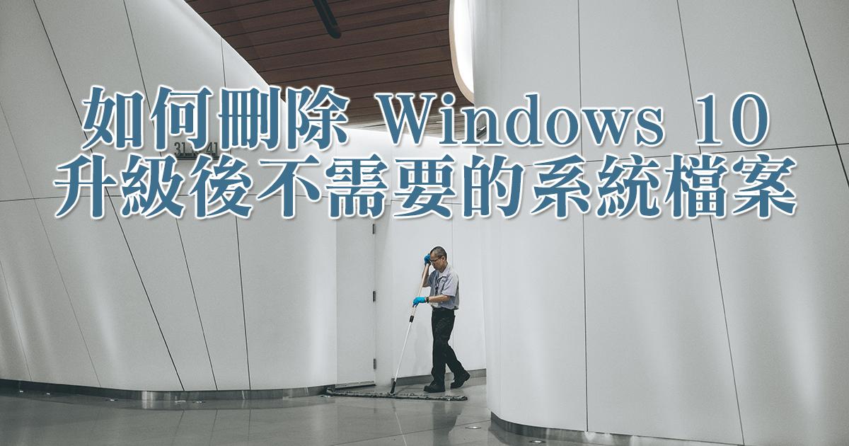 如何移除升級 Windows 10 後的龐大備份檔
