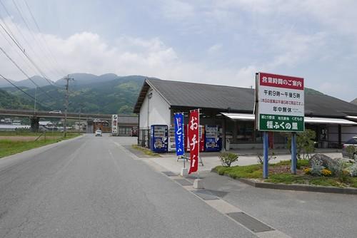 fukufukunosato003