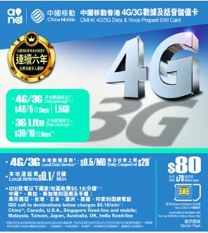 4G-3GDataPack-004-Trio.L_495x550.png_1335194955