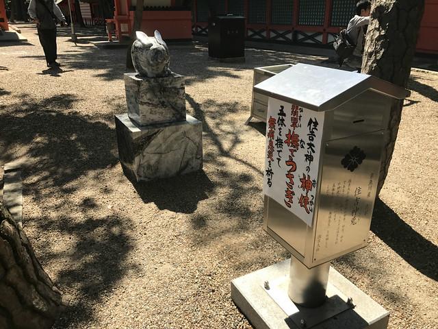 sumiyoshitaisya38