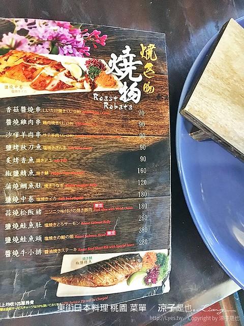 東街日本料理 桃園 菜單 8