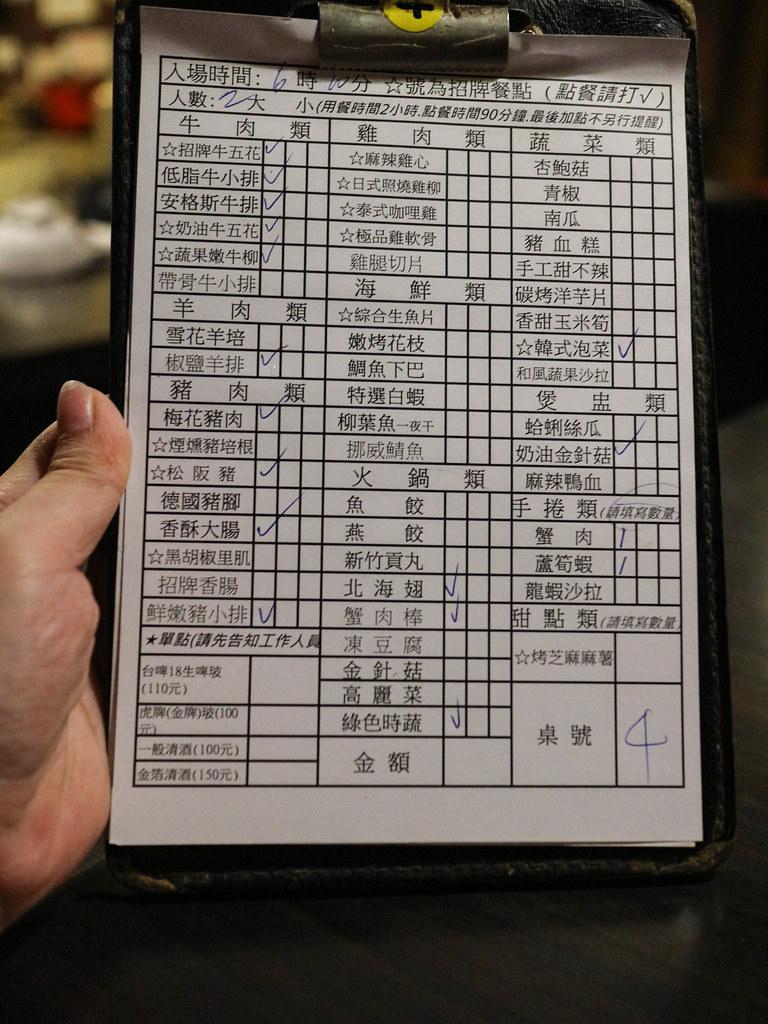 赤坂亭日式燒肉 (16)