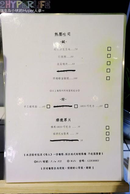 F.lu ICE 芙露愛思 (24)