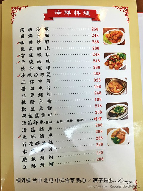 樓外樓 台中 北屯 中式合菜 點心 25