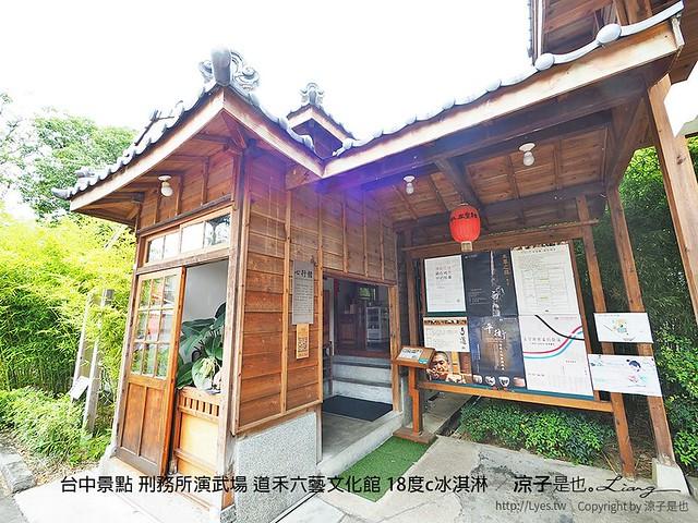 台中景點 刑務所演武場 道禾六藝文化館 18度c冰淇淋 9