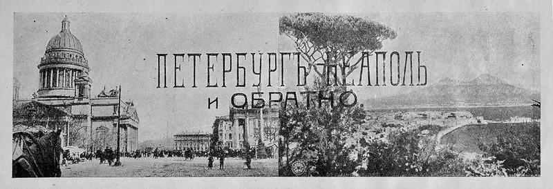 1910 (1911). Кузьмин Е. Петербург-Неаполь