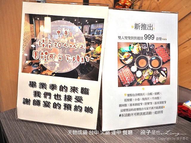 天物成鍋 台中 火鍋 逢甲 餐廳  40