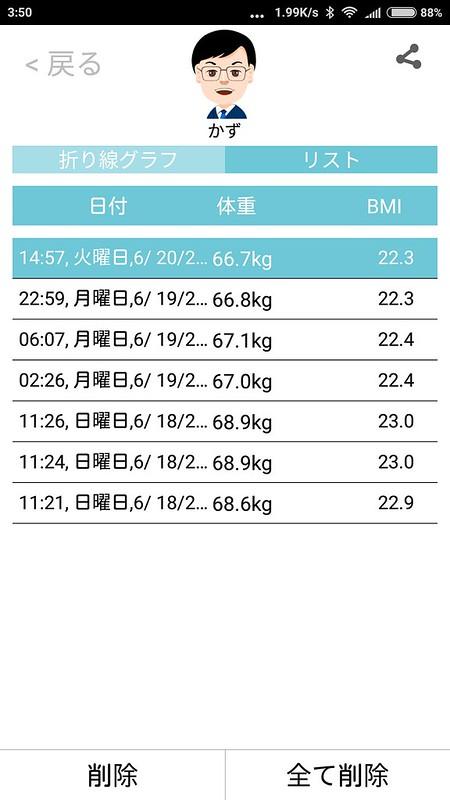 Screenshot_2017-06-21-03-50-37-933_com.lefu.iwellness.newes.cn.system.byoneja