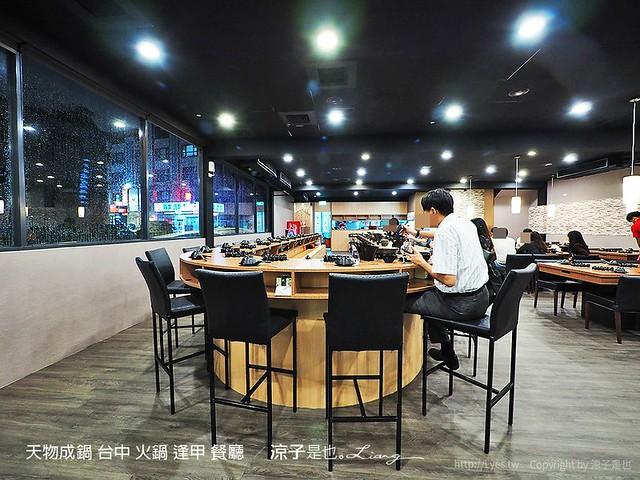 天物成鍋 台中 火鍋 逢甲 餐廳  39