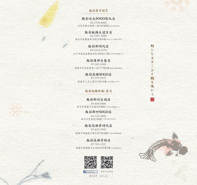 201703鮨彩割烹菜單封面封底