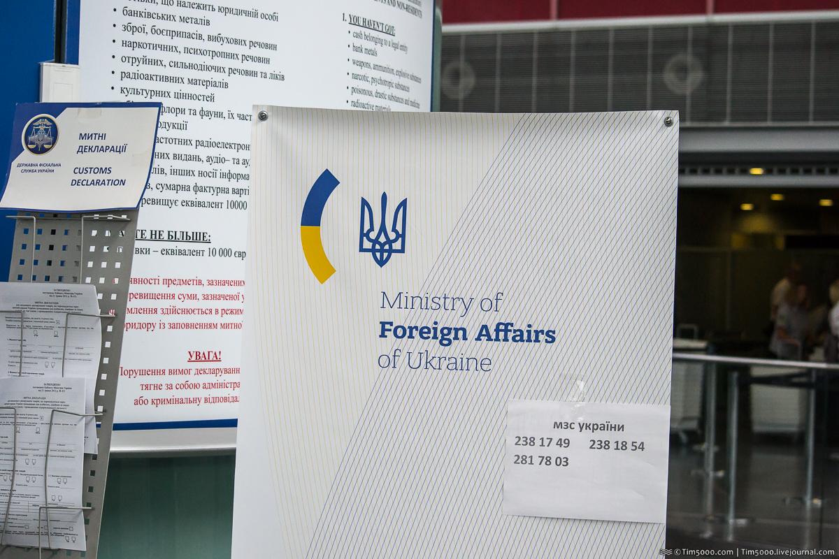 Праздник в Борисполе в честь безвизового режима с ЕС