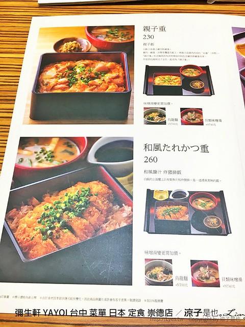 彌生軒 YAYOI 台中 菜單 日本 定食 崇德店 17