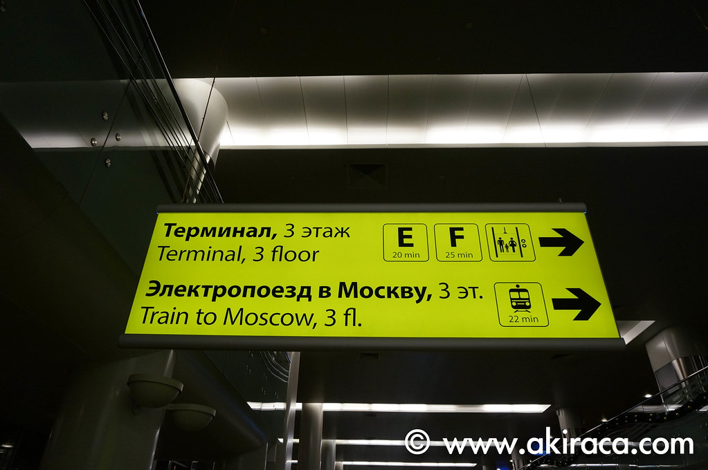 moscow_airport_city-2