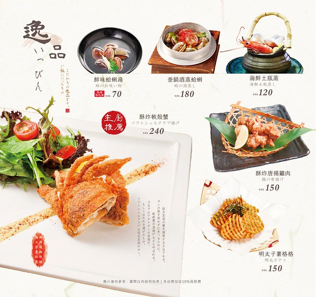 201703鮨彩割烹菜單P13.14