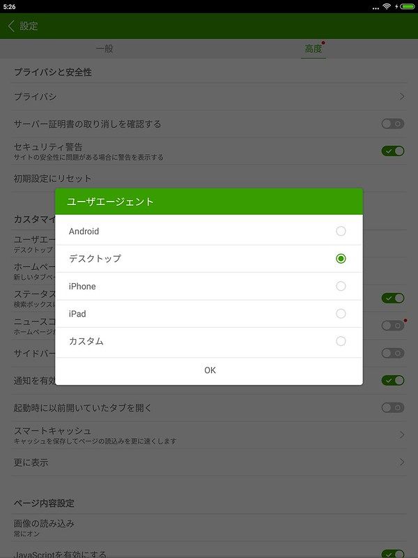 Screenshot_2017-05-31-05-26-55-013_com.dolphin.browser.android.jp