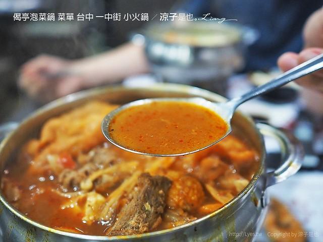 偈亭泡菜鍋 菜單 台中 一中街 小火鍋 16