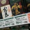 Photo:500円高くても宮崎県に貢献したいです。めざせ脱TOPVALU生活! By masterq