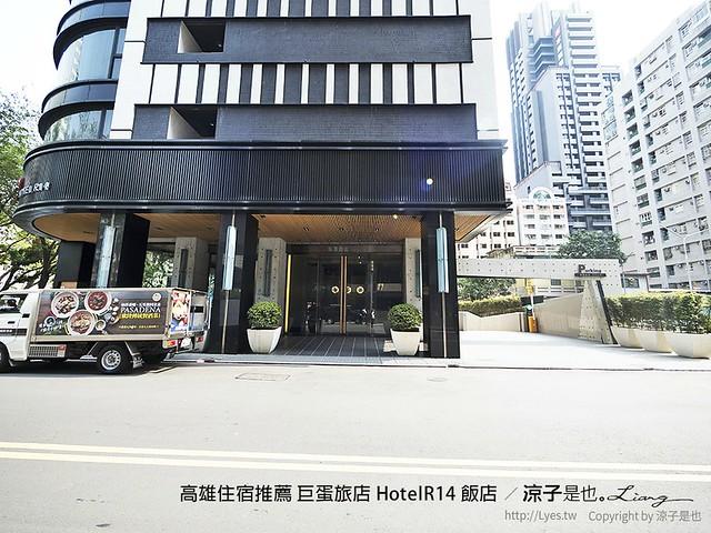 高雄住宿推薦 巨蛋旅店 HotelR14 飯店 29