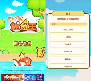 【今日正式上架!】將「最弱」鍛鍊至最強吧!手機遊戲《跳躍吧!鯉魚王(はねろ!コイキング)》於日本上架,支援繁體中文!