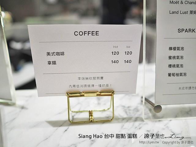 Siang Hao 台中 甜點 蛋糕 13