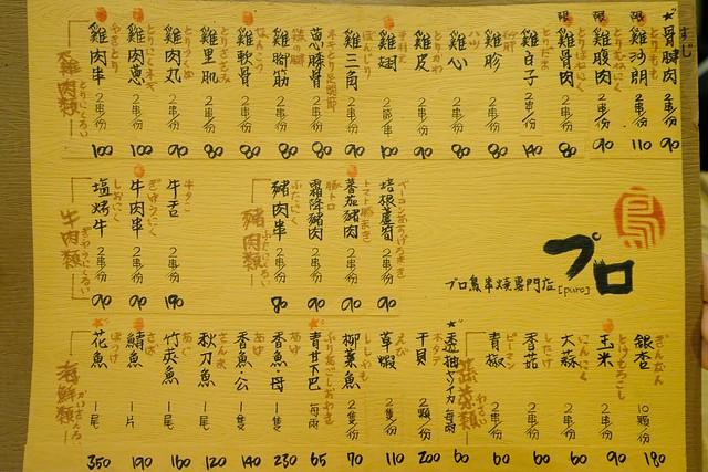 プロ鳥串燒專門店 (2)