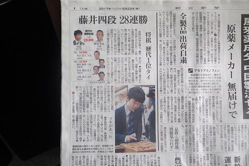 藤井四段28連勝