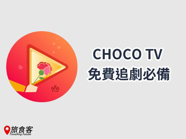 CHOCO TV - 追劇瘋