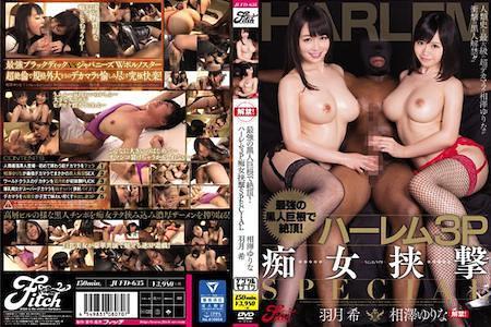 JUFD 635 CUM STRONGEST BLACK COCK! HARLEM 3P SLUT PINCER SPECIAL NOZOMI HAZUKI AIZAWA YURINA