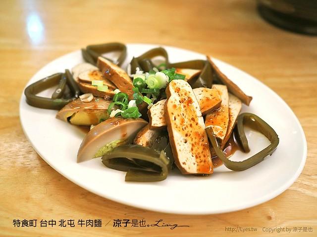 特食町 台中 北屯 牛肉麵 5
