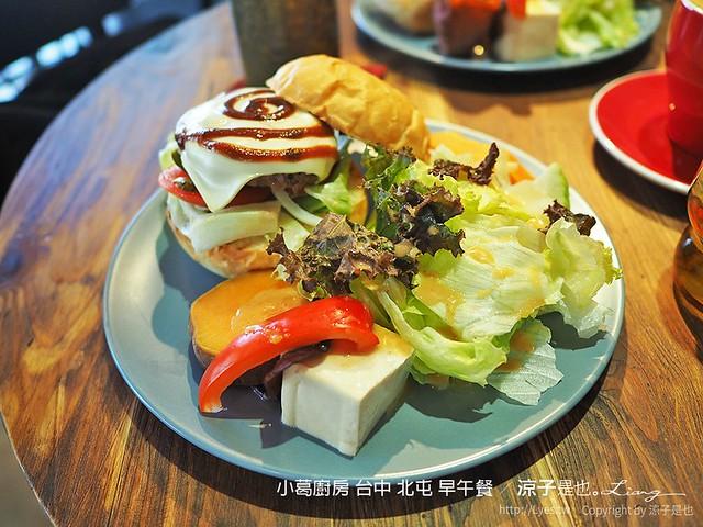 小葛廚房 台中 北屯 早午餐 10